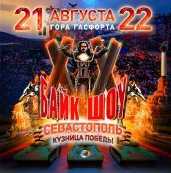 Ялтинцам организуют трансфер в Севастополь на Байк-шоу-2015 «Кузница Победы»