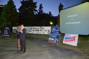 На ялтинской набережной впервые отметили День российского кино