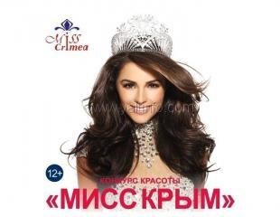 Региональный конкурс красоты Мисс Крым 2015 состоится в Ялте 11 сентября