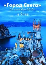 В Ялте пройдёт выставка «Город света»