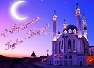 Уважаемые ялтинцы, дорогие гости курорта! Поздравляем с праздником Курбан-Байрам!