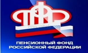 Самозанятому населению Крыма - механизм зачета стажа в пенсию