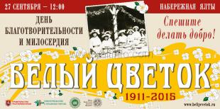 На набережной Ялты пройдёт Республиканский День благотворительности и милосердия «Белый цветок»