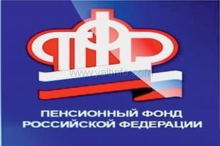 Впервые крымские страхователи примут участие в конкурсе ПФР