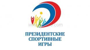 В Ялте стартуют Президентские игры