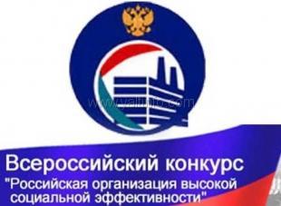 В октябре-ноябре в Крыму пройдёт региональный этап Всероссийского конкурса «Российская организация высокой социальной эффективности – 2015»