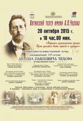 В Ялте пройдёт литературно-художественный вечер, посвящённый 155-летию со дня рождения А.П.Чехова
