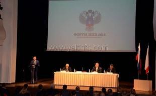 В Ялте открылся «Форум ЖКХ 2015»