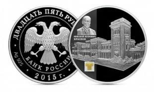Центробанк выпустил серебряные монеты с Ливадийским дворцом