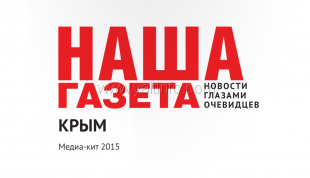 Городской таблоид «Наша Газета» едет в Ялту!