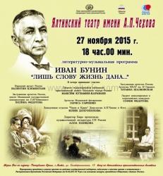 В Ялте пройдёт литературно-художественный вечер к 145-летию со дня рождения Ивана Бунина