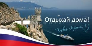 Крым станет флагманом развития туристической отрасли России
