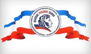 Юбилейный фестиваль «Великое русское слово» будет сопровождать целый ряд культурно-зрелищных мероприятий