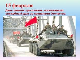 В Ялте пройдут мероприятия, посвящённые Дню памяти о россиянах, исполнявших служебный долг за пределами Отечества