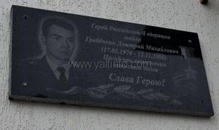 В Ялте открыли мемориальную доску Герою России Дмитрию Гребёнкину