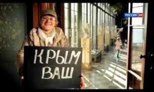 Российское телевидение запустило ролики «Крым Ваш»