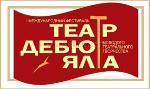 На молодежный фестиваль «Театр. Дебют. Ялта» в этом году приедут восемь коллективов