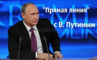 Жители ЮБК смогут посмотреть «Прямую линию с Владимиром Путиным» на набережной Ялты, в поселковых клубах и местных территориальных органах