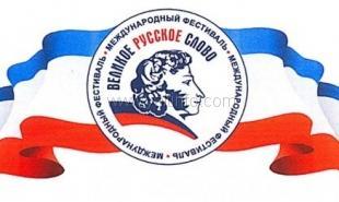Международный фестиваль «Великое русское слово» начнется 3 июня в Ялте
