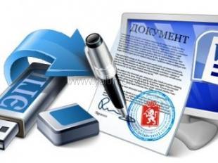 Ключи электронной подписи платны