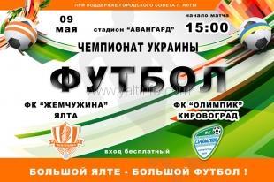 «Жемчужина» сыграет с ФК «Олимпик»