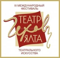 В Ялте пройдет международный фестиваль «Театр. Ялта.Чехов»