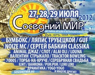 Юбилейный Фестиваль музыки и актуального искусства СОСЕДНИЙ МИР-2012