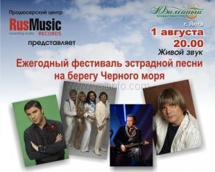 В Ялте пройдет фестиваль эстрадной песни