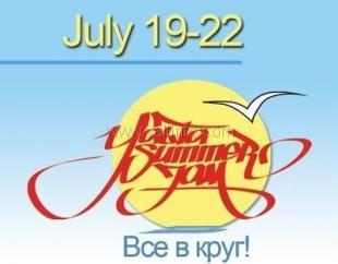Сегодня стартовал фестиваль Yalta Summer Jam (программа)