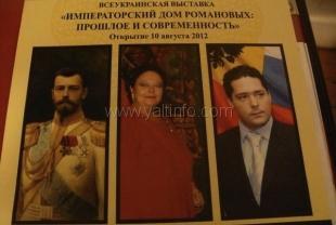 В Ялтинском историко-литературном музее открылась выставка, посвященная Дому Романовых