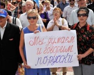 В Ялте русский язык станет региональным через 3 месяца