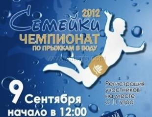 На этих выходных в Ялте пройдет чемпионат по прыжкам в воду