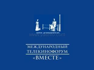 В Ялте в 13-й раз открылся телекинофорум «Вместе»