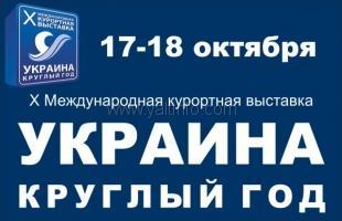 Международная курортная выставка «Украина — круглый год»