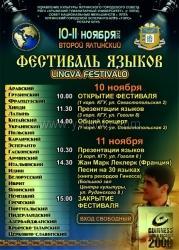 В Ялте пройдет второй городской фестиваль языков