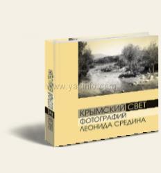 В Ялте презентуют альбом крымских фотографий